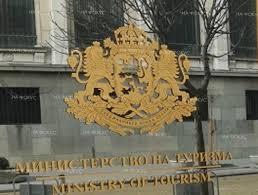 анкета н министерство на туризма
